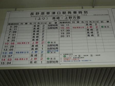 時刻 草津 表 駅