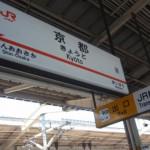 東京駅から京都に向け出発