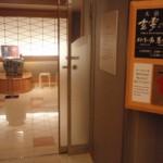 アパホテル&リゾート 東京ベイ幕張の魅力は大浴場
