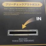 アパホテル&リゾート 東京ベイ幕張をチェックアウト、帰宅の途に