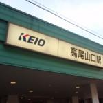 高尾山口駅から新宿へ向け出発