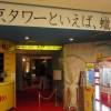 東京タワー内の施設
