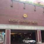 京都駅から京都センチュリーホテルへ