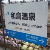 和倉温泉駅に到着