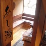 芦原の宿 八木の日本庭園、足湯、露天風呂
