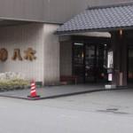 芦原温泉駅から宿泊先「芦原の宿 八木」へ