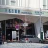 名古屋ビーズホテルに荷物を預けに移動、そして名古屋駅へ