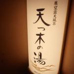 まろき湯の宿 湯元榊原舘の露天風呂