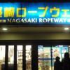 稲佐山山頂展望台を目指し、無料送迎バスと長崎ロープウェイを使用
