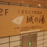 天然温泉 スーパーホテルCity熊本の施設