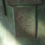 鎌倉宮、荏柄天神社、頼朝の墓へ