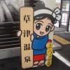 長野原草津口駅へ到着、バスで草津温泉へ