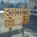 稚内駅、日本最北端の駅をチェック
