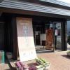花紋をチェックアウト、箱根町立郷土資料館へ