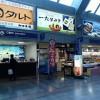 羽田空港から松山空港へJALで移動