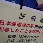 日本最南端駅 赤嶺駅