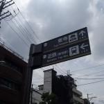 京都駅から東寺まで歩いて移動