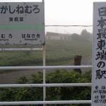 東根室駅、日本の最東端駅