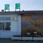 根室駅から釧路駅へ