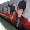 根室本線ルパン三世のラッピング電車