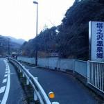 箱根湯本駅から塔之沢温泉へ