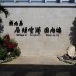 新石垣空港(南ぬ島 石垣空港)