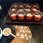 五島コンカナ王国の朝食