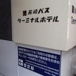 長崎市内から長崎空港へバスで移動、バス停の場所など