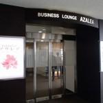 長崎空港のビジネスラウンジ「アザレア」