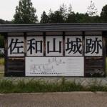 彦根駅から佐和山城址までの行き方