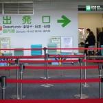 高松空港から羽田空港へ