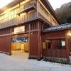 高尾山口駅の温泉「京王高尾山温泉極楽湯」