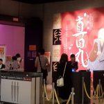 両国から江戸東京博物館へ、特別展 真田丸