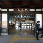 高尾駅に到着、バスで小仏に向かうものの、出口を間違える