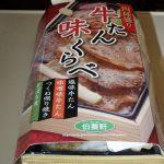 牛たん味くらべ、駅弁を食べつつ仙台へ