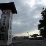 松島海岸駅に到着、遊覧船チケットを購入