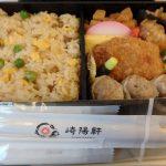 崎陽軒シウマイ炒飯御弁當をグリーン車で食す