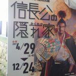 岐阜城資料館、信長公の隠れ家