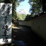 岐阜城までの道のり
