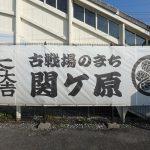 関ヶ原駅周辺