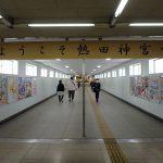 名古屋駅から熱田神宮への行き方
