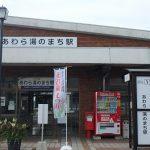あわら湯のまち駅から永平寺へ、芦原温泉駅を経由して