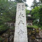 永平寺 福井県 一人旅