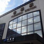 備中高松駅から倉敷駅への行き方