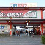 宮島から広島駅への行き方