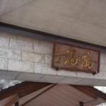 鷹泉閣 岩松旅館での出迎え
