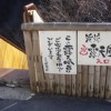 塩原温泉 湯守田中屋の露天風呂、室内風呂