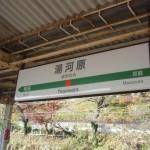 東京駅から湯河原温泉へ、阿しか里に向けて出発